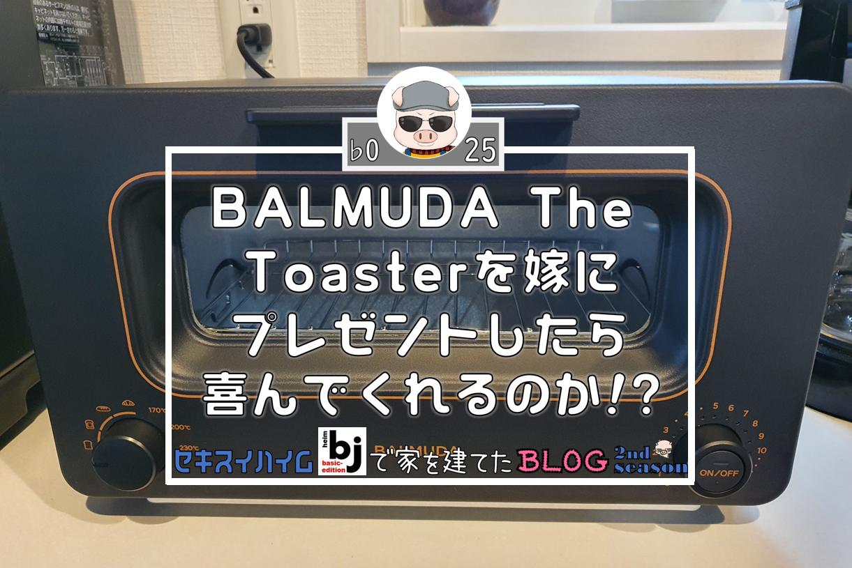 バルミューダザトースター